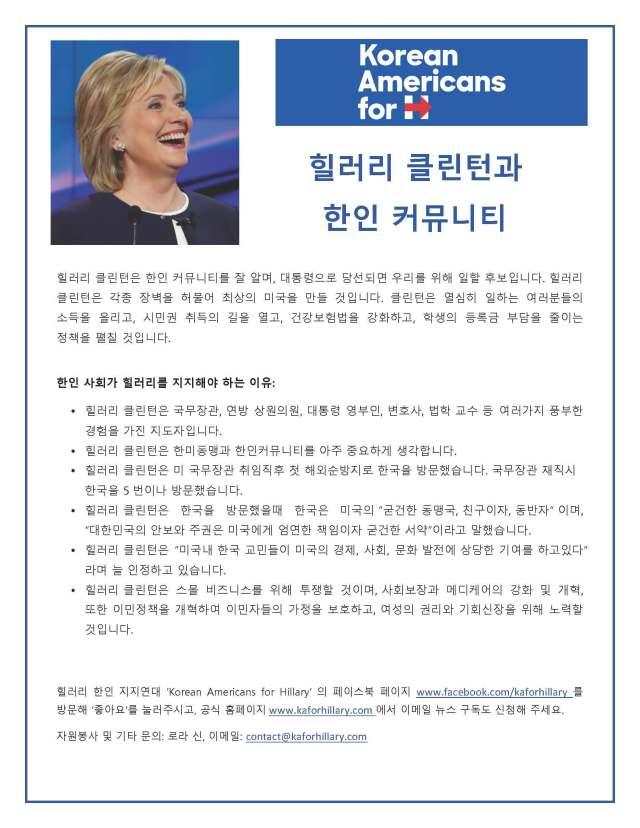 hillary-and-ka-community-flyer_page_1